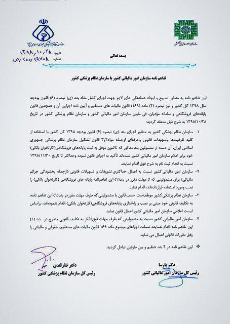الزام پزشکان به ثبت کارتخوان در سامانه مالیاتی تا ۳۰ بهمن (+عکس)