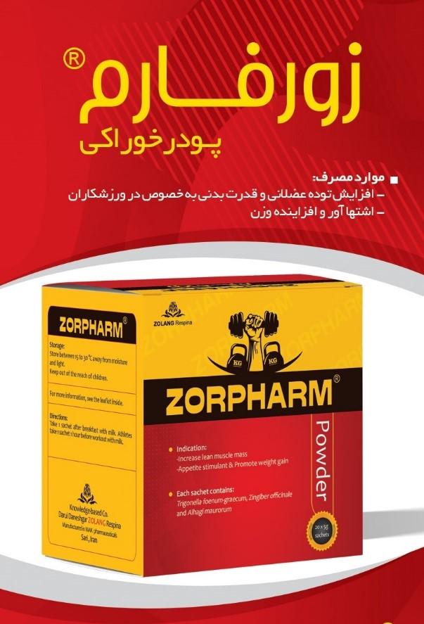 تاثیر داروی گیاهی زورفارم در افزایش قدرت بدنی و اشتها در دوران بیماری و نقاهت