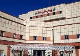 بیمارستان شفای سقز