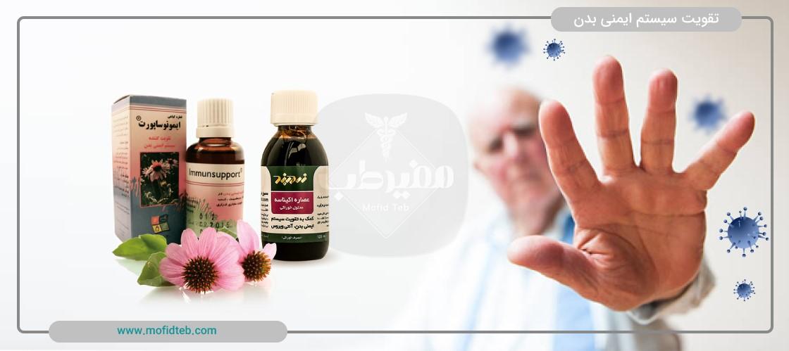 تقویت سیستم ایمنی بدن در برابر ویروس
