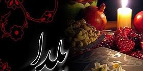 توصیههای تغذیهای برای شب یلدا