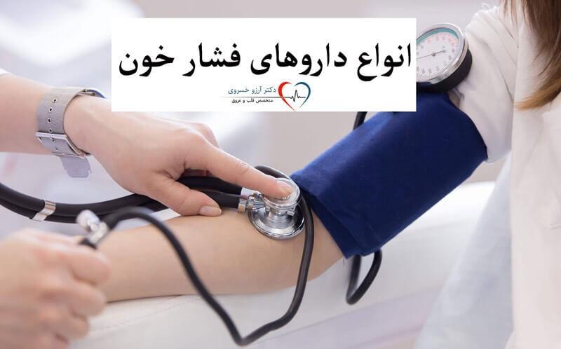 درمان سریع فشار خون بالا