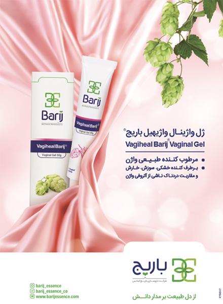 رونمایی باریج از داروی گیاهی جدید برای مقابله با مشکلات ناشی از آتروفی واژن