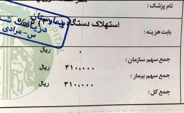 ماجرای «صورتحساب جنجالی یک بیمارستان» + واکنش وزارت بهداشت