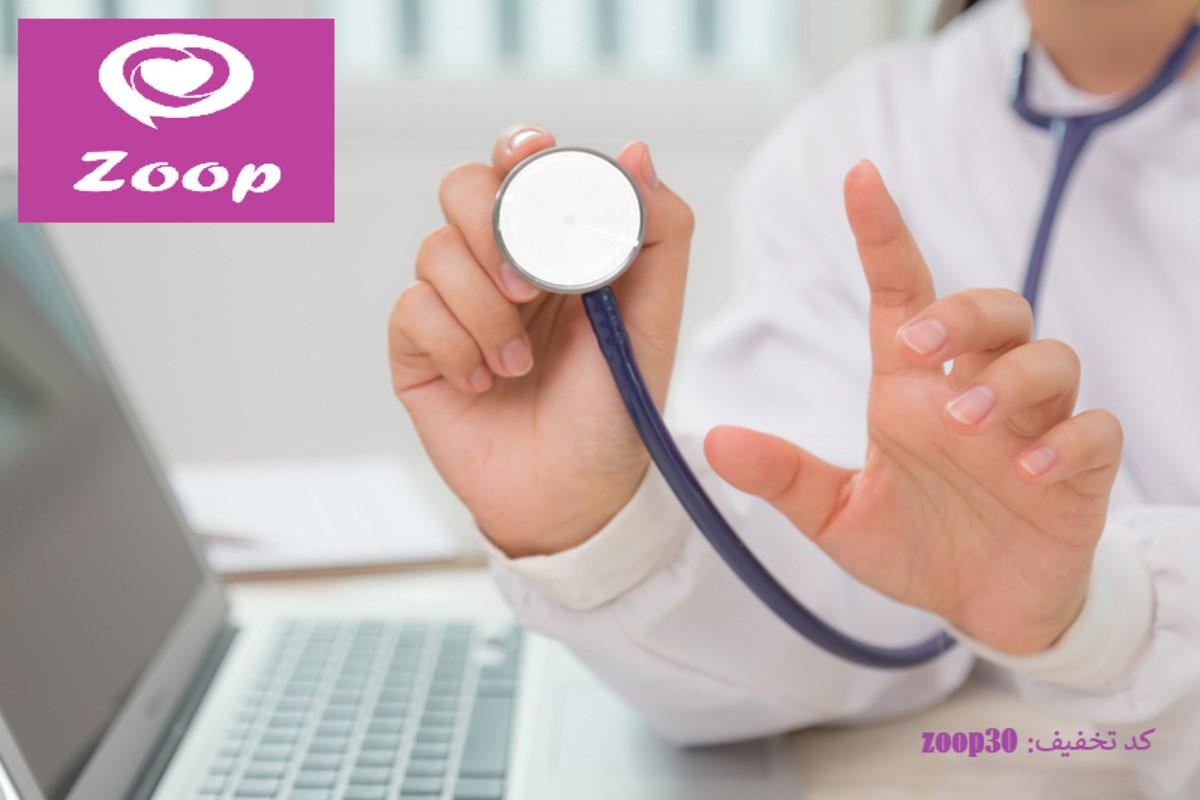 مشاوره پزشکی با زوپ