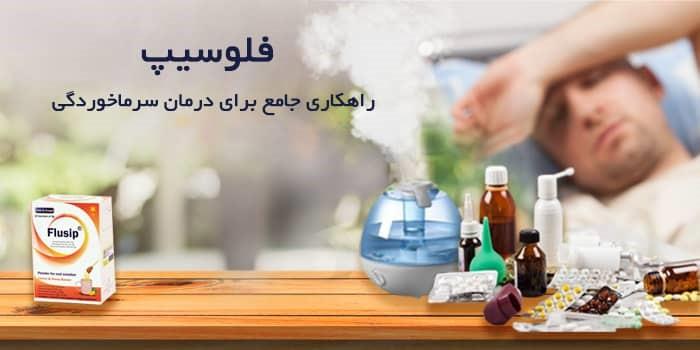 ورود نوشیدنی گرم دارویی فلوسیپ، یکی از محبوبترین داروهای سرماخوردگی دنیا به بازار ایران