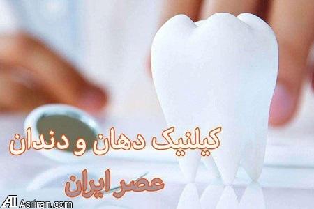 کلینیک دهان و دندان عصر ایران/ بروزرسانی فروردین ۹۸