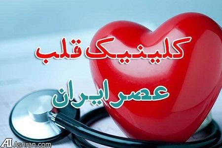 کلینیک قلب عصر ایران/ بروزرسانی فروردین ۹۸