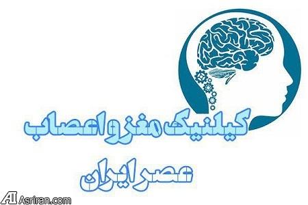 کلینیک مغز و اعصاب عصر ایران/ بروزرسانی فروردین ۹۸
