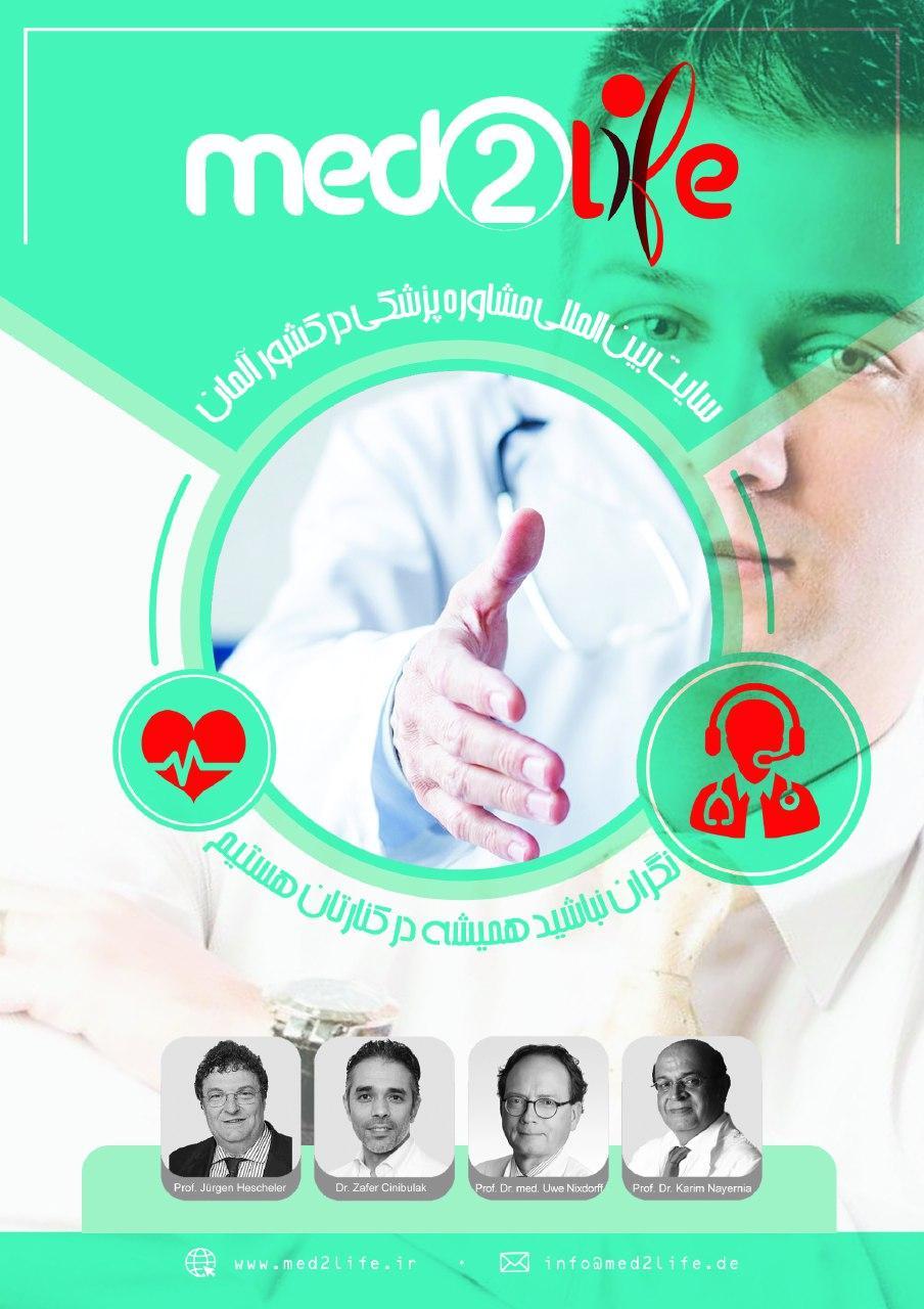 Med2Life دریچه ورود به دنیاى مدرن پزشکى در سریعترین زمان و کمترین هزینه