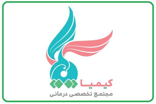 """خدمات پزشکی مدرن و طب سنتی در کلینیک """"کیمیا"""""""