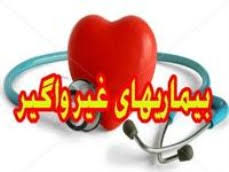 فوت سالانه ۳۰۰ هزار ایرانی در اثر بیماریهای غیرواگیر